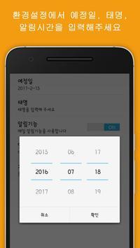 마미안스토리 - 임신/태교/육아/태아 poster