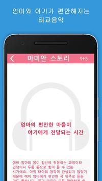 마미안스토리 - 임신/태교/육아/태아 screenshot 3