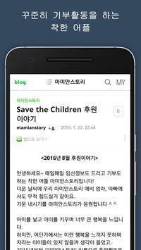마미안스토리 - 임신/태교/육아/태아 screenshot 4