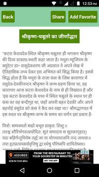 Uttar Pradesh GK screenshot 2