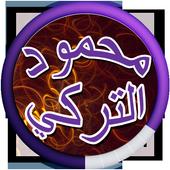 Songs of Mahmoud El Turki and Jafar El Ghazal 2017 icon