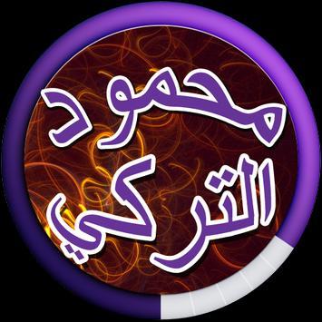Songs of Mahmoud El Turki and Jafar El Ghazal 2017 poster