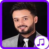 Hossam Al Majed and Nour Al Zain songs 2017 icon