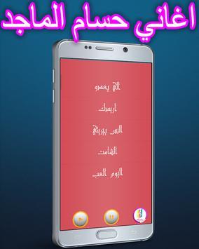Hossam Al Majed and Nour Al Zain songs 2017 screenshot 1