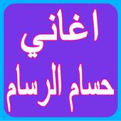 Hossam Al Rassam Songs icon