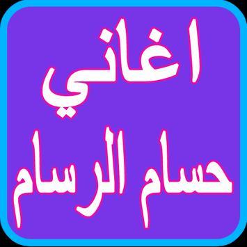 Hossam Al Rassam Songs poster