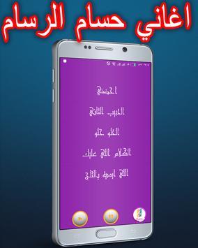 Hossam Al Rassam Songs apk screenshot