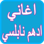 Adham Nabulsi Songs 2017 icon