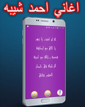Ahmed Sheiba and Amr El - Masry songs apk screenshot