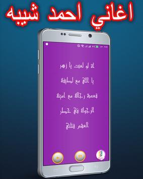 Ahmed Sheiba and Amr El - Masry songs apk screenshot