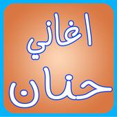 اغاني حنان وحميد الشاعري 2017 icon