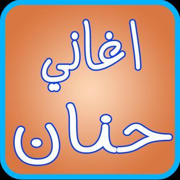 اغاني حنان وحميد الشاعري 2017 poster