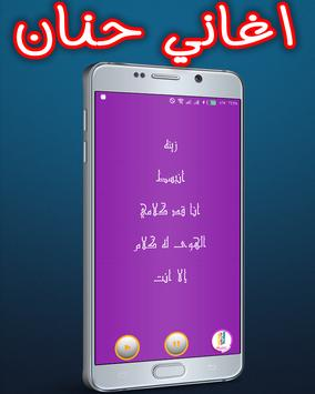 اغاني حنان وحميد الشاعري 2017 apk screenshot