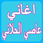 Songs of Assi El Helani and Rwayda Attieh icon