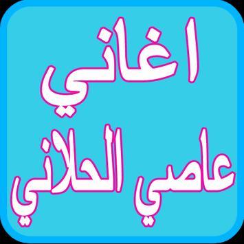 Songs of Assi El Helani and Rwayda Attieh poster