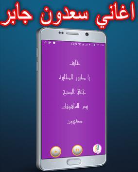 Saadoun Jaber Songs 2017 apk screenshot