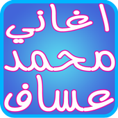 Music of Mohamed Assaf and Farah Yousef icon