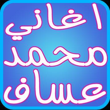 Music of Mohamed Assaf and Farah Yousef poster