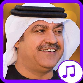 Songs of Mayad Hamad and Rashed Al Majid poster