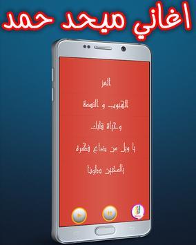 Songs of Mayad Hamad and Rashed Al Majid apk screenshot
