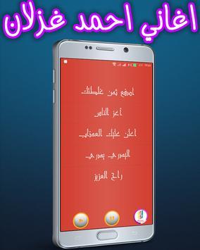 اغاني احمد غزلان 2017 apk screenshot