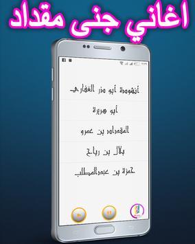 Songs of Jana Mekdad, Assoumi and Walid screenshot 1