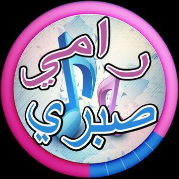 Rami Sabry new songs poster