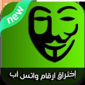 إختراق ارقام واتس آب الجديد icon