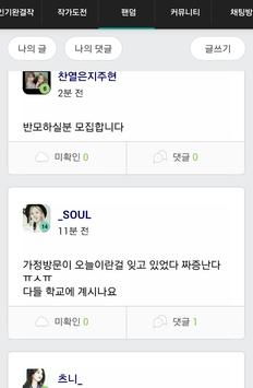방탄소년단 빙의글 screenshot 4