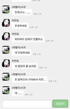 방탄소년단 빙의글 screenshot 5