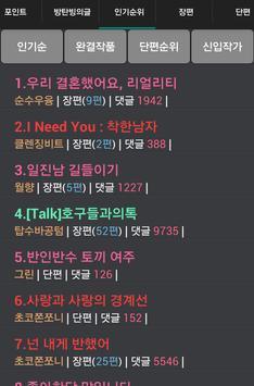 방탄소년단 빙의글 screenshot 1