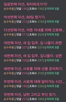 방탄소년단 빙의글 screenshot 2