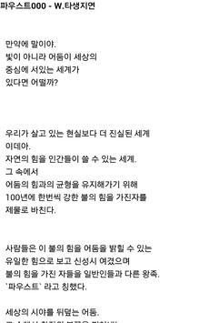 방탄소년단 빙의글 apk screenshot