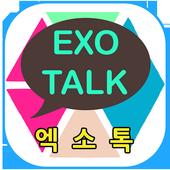 엑소톡 icon