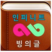 인피니트 빙의글 icon