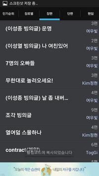 인피니트 빙의글 apk screenshot