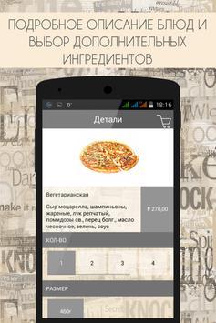 "Кафе ""Кумир"" apk screenshot"