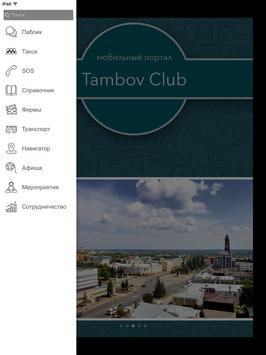 Tambov Club apk screenshot
