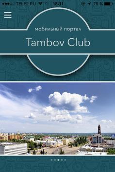 Tambov Club poster