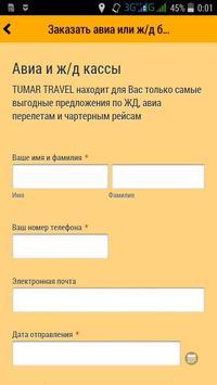 Турфирма Тумар Трэвел apk screenshot
