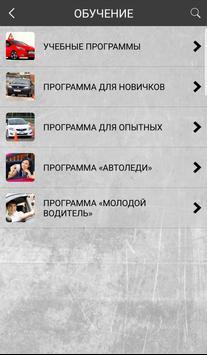 Автошкола Твиспо скриншот приложения