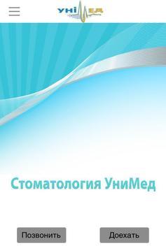 Стоматология Унимед apk screenshot