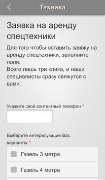 Демонтаж-18 screenshot 4