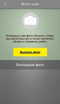 Демонтаж-18 screenshot 7