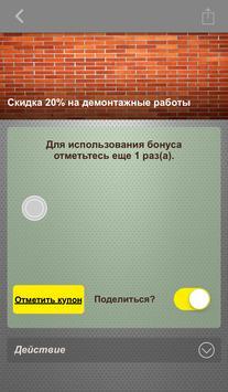 Демонтаж-18 screenshot 8