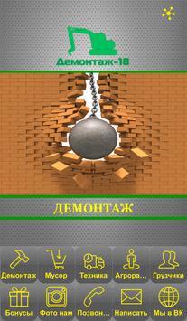 Демонтаж-18 poster