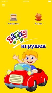 Вагон игрушек poster
