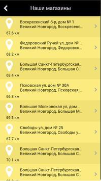 Вагон игрушек apk screenshot