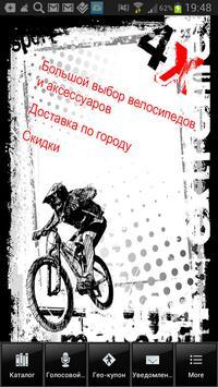 ВелоКолпино poster