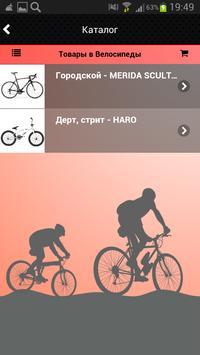 ВелоКолпино screenshot 2